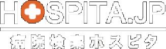 病院検索ホスピタのロゴ